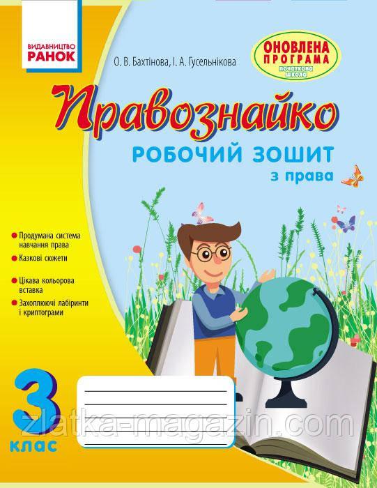 Бахтінова О.В., Гусельникова І.А. Правознайко. Робочий зошит з права. 3 клас