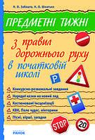 Забашта Н.О., Шматько Н.О. Предметні тижні з правил дорожнього руху в початковій школі
