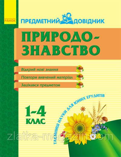 Моісеєнко С.В.  Предметний довідник. Природознавство 1-4 кл.