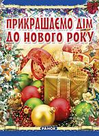 Гаврилова В.Ю. Прикрашаємо дім до Нового року, фото 1