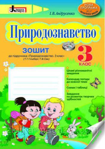 Андрусенко І.В. Природознавство. 3 клас. Робочий зошит + календар до підручника Гільберг Т.Г.