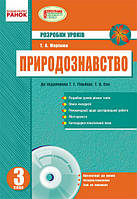 Марінюк Т.А.  Природознавство. 3 клас: Розробки уроків + CD-диск