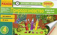 Назаренко А.А. Природознавство. 4 клас. Відривні картки для ЗНЗ з українською мовою навчання