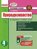 Марінюк Т.А.  Природознавство. 4 клас: розробки уроків (до підручника Т. Г. Гільберг, Т. В. Сак)