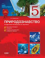 Задорожний К.М. Природознавство. 5 клас (до підручника Т. Б. Коршевнюк, В. І. Баштового)