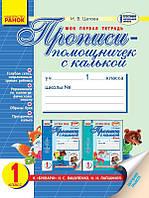 Цепова И.В.  Прописи-помощничек c калькой. 1 класс: к букварю Н. С. Вашуленко, И. В. Лапшиной