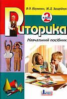 Бойченко Т.Є., Коваль Н.С.  Риторика 2 кл. Навчальний посібник