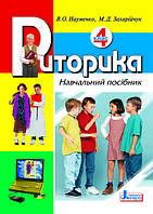 Бойченко Т.Є., Савченко О.Я. Риторика. 4 клас. Навчальний посібник