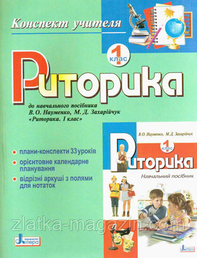 Василенко С.В., Гущина Н.І. Риторика. Конспект учителя 1 кл