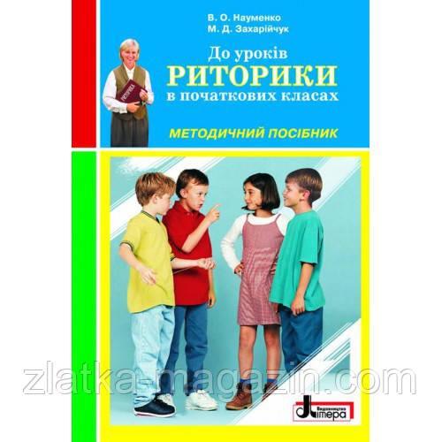 Науменко В., Захарійчук М.  Риторика. Методичний посібник в початкових класах