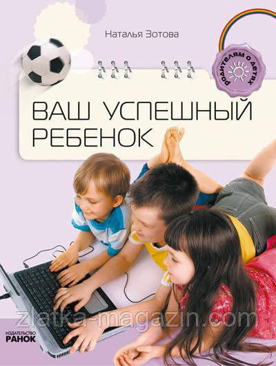 Зотова Н.В. Родителям о детях: Ваш успешный ребенок, фото 1