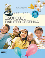 Зотова Н.В. Родителям о детях: Здоровье вашего ребенка