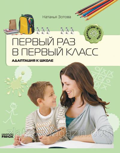 Зотова Н.В. Родителям о детях: Первый раз в первый класс. Адаптация к школе