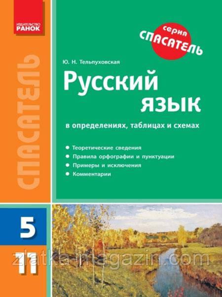 Иллюстрация 3 из 8 для русский язык 5-11 классы. Правила, таблицы.