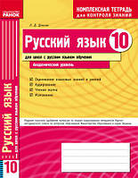 Русский язык. 10 класс. Академический уровень. Комплексная тетрадь для контроля знаний
