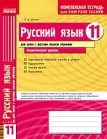 Донина Л.Д. Русский язык. 11 класс. Академический уровень (для школ с русским языком обучения)