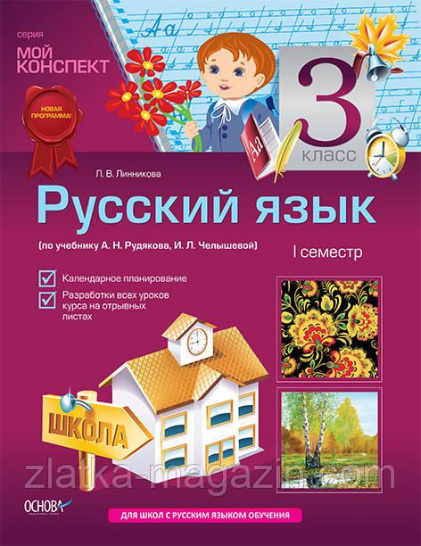 Календарное планирование для 3 класса украины с русским языком обучения купим недвижимость в словакии