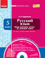 Говердовская И.Б. Русский язык. 5 класс : Планы-конспекты уроков + CD-диск