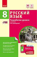 Русский язык. 8(8) класс. Разработки уроков (к уч.Баландиной, для УКР.шк.), фото 1
