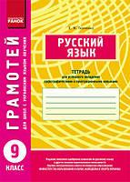 Ткаченко Е.М. Русский язык. 9 класс (для укр. школ)
