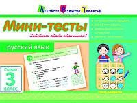 Чишкала Н.В. Русский язык. Скоро 3 класс