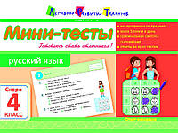 Чишкала Н.В. Русский язык. Скоро 4 класс