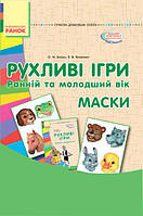 Бойко О.М. Яковенко Л.В. Рухливі ігри. Маски (Картки + метод.) Ранній та молодший вік