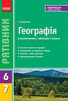 Довгань Г.Д. Рятівник. Географія у визначеннях, таблицях і схемах. 6-7 класи