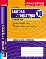 Чередник Л.А. Світова література. 10 клас (академічний рівень). Комплексний зошит для контролю знань