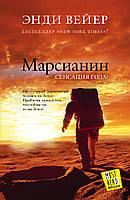 АСТ ПрочестьВсем! Вейер Марсианин