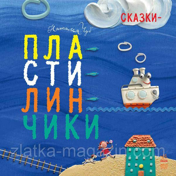 Чуб Н.В. Сказки-пластилинчики, фото 1