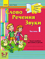 Товкач І.Є. Слово. Речення. Звуки. Частина 1. Зошит-посібник для занять з дітьми 5-7 років