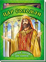 Є.Новицький Старий Заповіт для малюків. Цар Соломон