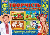 Панасюк І.С. Творчість в дитячому садку  (частина 2)