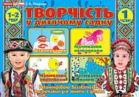 Панасюк І.С. Творчість в дитячому садку 1-2 роки. Частина1