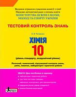 Титаренко Н.В. Тестовий контроль знань. 10 клас. Хімія. Лабораторні  досліди і практичні роботи