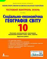 Вовк В.Ф. Тестовий контроль знань. Географія світу 10 кл Соціально - Економічна. (укр)
