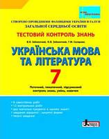 Заболотний В.В. Тестовий контроль знань. Українська мова та література. 7клас