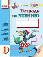 Цепова И.В.  Тетрадь по  чтению для 1 класса. (К «Букварю» М. С. Вашуленко, И. Н. Лапшиной).