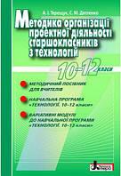 Технології. Методика організації проектної діяльності старшокласників з технологій. 10-11 класи