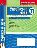 Жовтобрюх В.Ф. Українська мова. 11 клас (рівень стандарту). Комплексний зошит для контролю знань (для рос. шкіл)