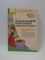 Ранок СДО Мовленнєвий компонент дошкільної освіти Богуш (Сучасна дошкільна освіта)