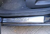 Opel Corsa C Накладки на дверные пороги 4 штуки