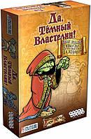 Настольная игра Hobby World Да, Темный Властелин! Да, Хозяин (1191)