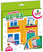 Пазл-рамка Vladi Toys Домик Бе-Бе (VT2903-10)
