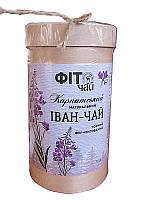 Чай в тубусе Иван-чай (большой) (Карпатский чай)