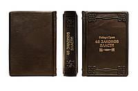 Грин Р. 48 Законов власти (Marrone) ПБВ16448 17020353