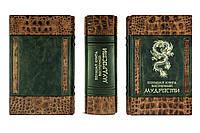 Большая книга восточной мудрости МА210312 140125
