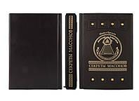 Бредли М. Секреты масонов ИБА1712 10020152