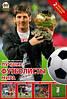 Найкращі футболісти світу. Енциклопедія про футбол